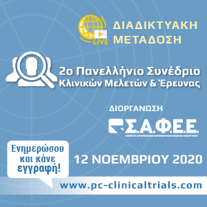 300x300 Clinical Trials banners 20